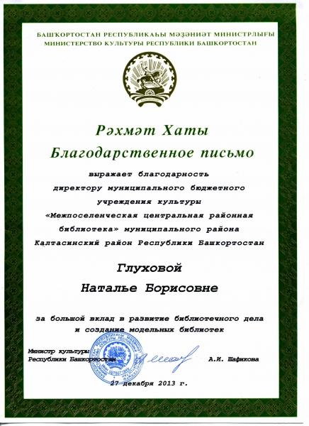 Blagodarstvennoe-pismo-direktoru-dek.-2013-g