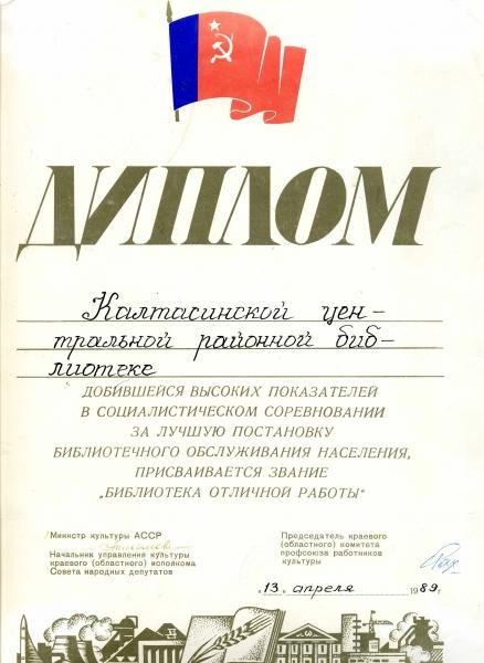 Диплом Библиотека отличной работы апр. 1989г