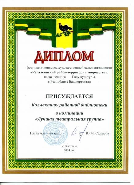 Диплом за участие в фестивале ху. самодеят. 2014г