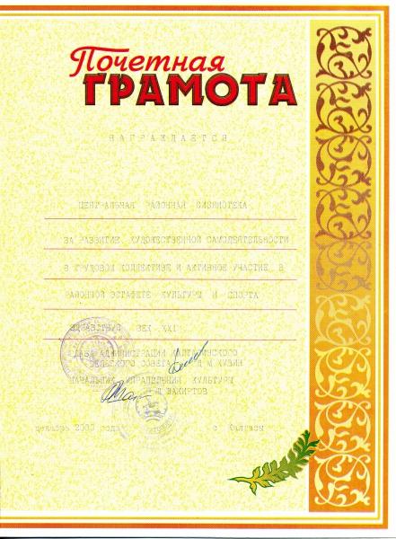 Почетная грамота эстафета культуры дек. 2000г