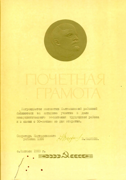 Почетная грамота к 50-летию открытия 1983г