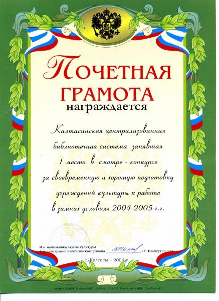 Почетная грамота к осенне-зимни условиям 2004 г