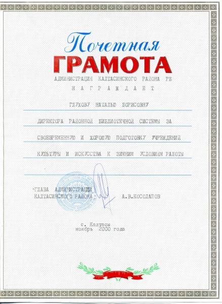 Почетная грамота к осенне-зимним условиям нояб. 2000 г