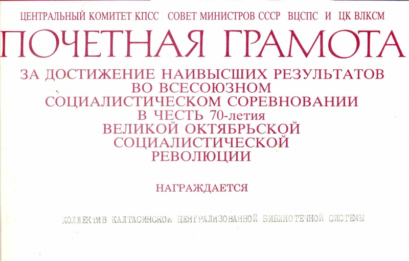 Почетная грамота российская окт. 1987г