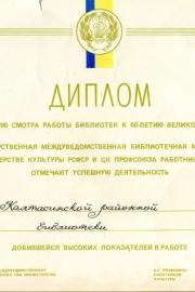 Диплом 1977 г российский