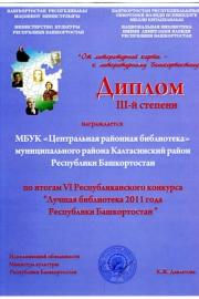 Диплом III степени в респ. конкурсе Лучшая библиотека РБ 2011