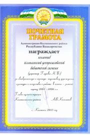 Почетная грамота к осенне-зимним 2005 г