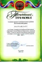 Почетная грамота к осенне-зимним окт. 2006 г