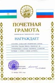 Почетная грамота осенне-зимние условия работы нояб. 1998