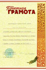 Почетная грамота подготовка в осенне-зимних условиях февр. 2002г
