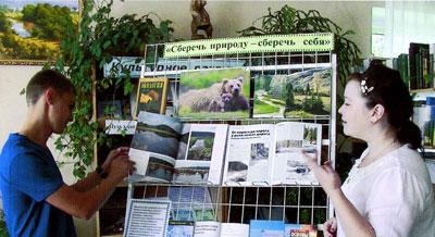 Фото-книжной-выставки-по-экологии