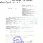 Информационное-письмо-об-учетев-органе-ГосСтата