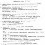 Приложение-к-письму