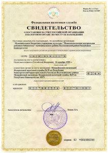 Св-во-о-постановке-на-учет-РФ-в-налог