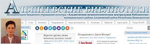 Альшеевске-библиот-300