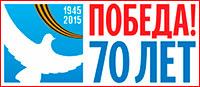 70-y_godovschinyi_pobedyi