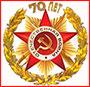 70_лет_победы-90