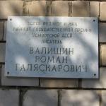 Мемориальная доска Р.Валишину