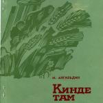 Обложка кн. Кинде там1