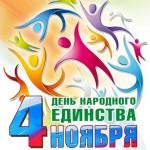 4-noyabrya-den-narodnogo-edinstva-kartinka-9