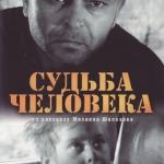 1291548770_sudbacheloveka_1200