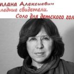 Алексие1вич