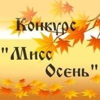 Положение конкурс мисс осень