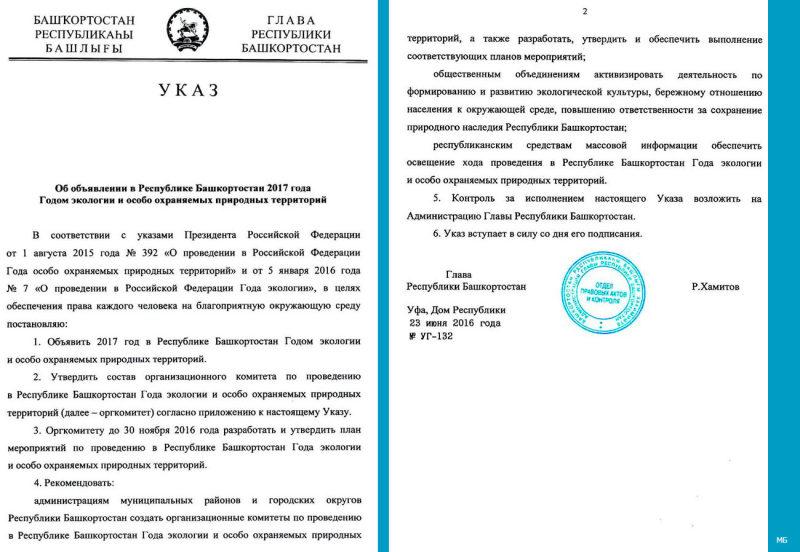 Указ-Башкирия