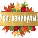 1477584432_osennie-kanikuly-2016-2017-ucebnogo-goda-1