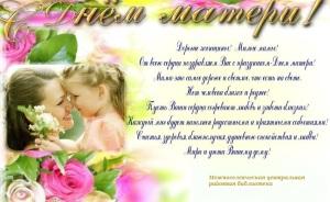 открытка-с-Днем-матери