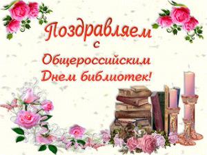 День-библиотекаря-картинка-на-день-библиотекаря-открытка-с-днем-библиотекаря-поздравить-с-днем-библиотекаря-7465 (1)
