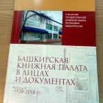 YUbileynoe-izdanie-o-Knizhnoy-palate-RB_ejw_960